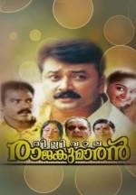 Kudumbakodathi (1996) afişi