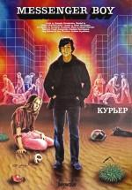 Kuryer (1987) afişi