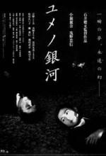 Labyrinth Of Dreams (1997) afişi