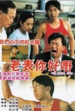 Lao Biao Ni Hao Ye! (1991) afişi