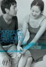 Like You Know ıt All (2009) afişi