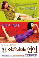Love Exposure (ı) (2007) afişi