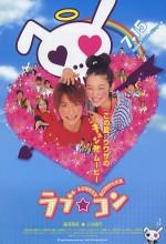 Lovely Complex (2006) afişi