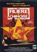 La filière chinoise (1990) afişi