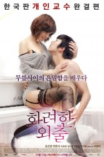 Love Lesson (2013) afişi