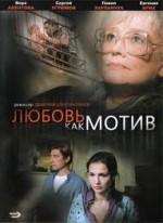 Lyubov kak motiv (2009) afişi