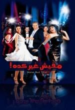 Mafeesh Gher Keda (2006) afişi