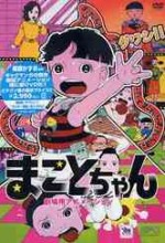 Makoto-chan (1980) afişi
