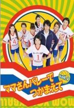 Mama-san Volley De Tsukamaete