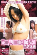Man, Woman, And The Wall (2007) afişi
