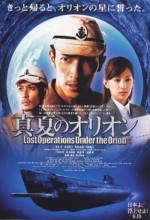 Manatsu No Orion (2009) afişi
