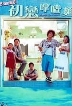 Merry-go-round (2001) afişi