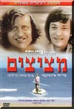 Metzitzim (1972) afişi
