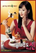 Miss Gold Digger (2007) afişi