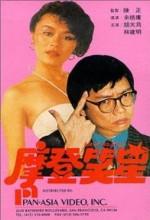 Mo Deng Da Shi Lan (1981) afişi