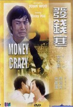 Money Crazy (1977) afişi