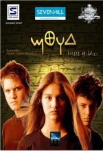 Moya Hitit Yıldızı (2012) afişi
