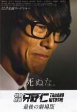 Mr. Tadano's Secret Mission: From Japan With Love (2008) afişi
