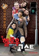 Merhaba Hayalet (2010) afişi