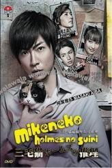 Mikeneko Holmes no Suiri (2012) afişi