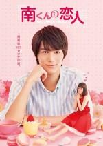 Minami kun no Koibito: My Little Lover (2015) afişi