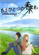Mou Hitotsu No Mirai Wo (2013) afişi