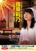 Muse no Kagami (2012) afişi