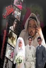 Neghab (2007) afişi