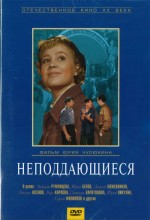 Nepoddayushchiyesya