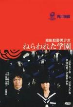 Nerawareta Gakuen (1981) afişi