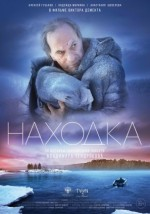 Nakhodka (2015) afişi