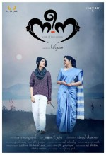 Nee-Na (2015) afişi
