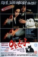 Oneul Yeoja (1989) afişi