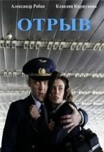 Otryv (2007) afişi