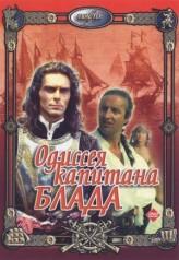 Odisseya Kapitana Blada (1991) afişi
