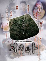 Okaruto (2009) afişi