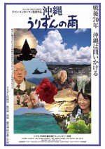 Okinawa: Urizun no ame (2015) afişi