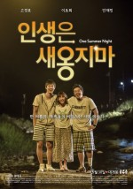 One Summer Night (2014) afişi