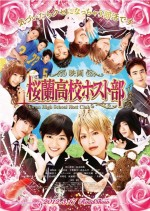 Ouran High School Host Club: Movie (2012) afişi