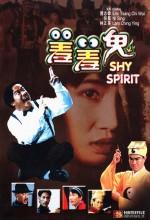 Pa Xiu Gui (1988) afişi