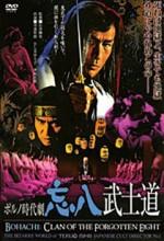 Porno Jidaigeki: Bohachi Bushido