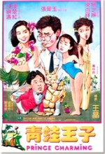 Prince Charming (l) (1984) afişi