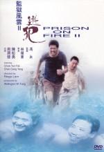 Prison on Fire II (1991) afişi