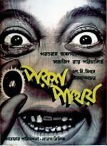 Parash Pathar (1958) afişi