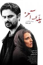 Pele akher (2012) afişi