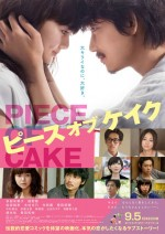 Piece of Cake (2015) afişi