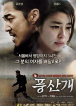 Poongsan (2011) afişi