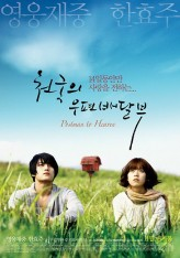 Postman To Heaven (2009) afişi