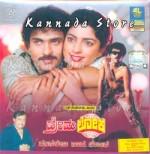 Premaloka (1987) afişi