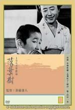 Rakuyôju (1986) afişi